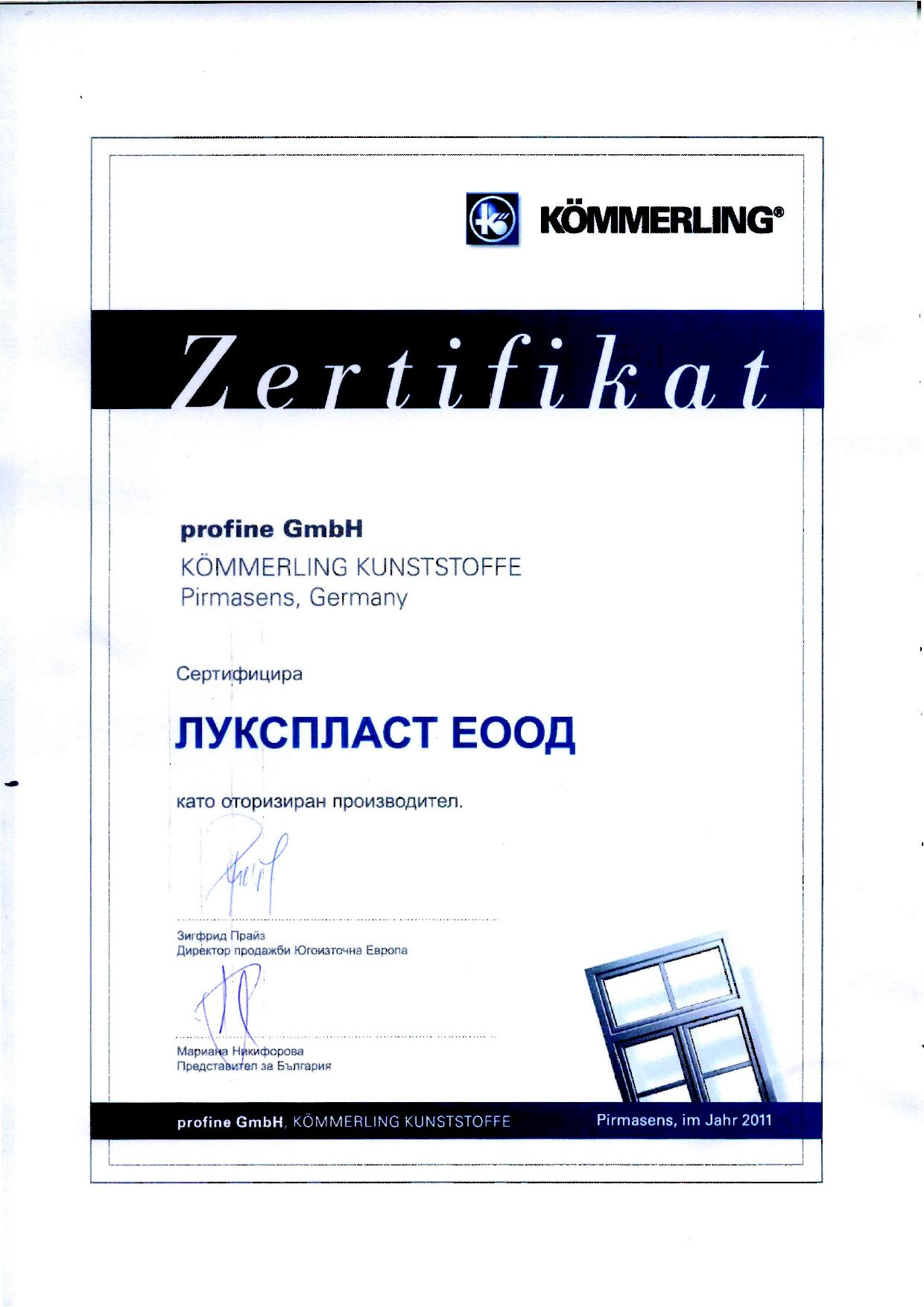 Сертификати и референции