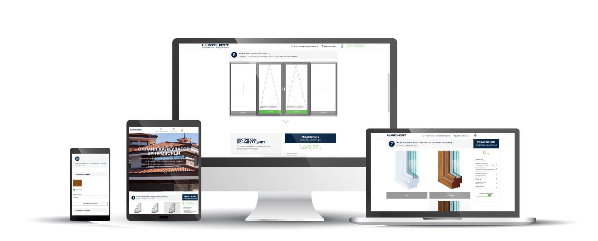 Онлайн калкулатор и магазин за пвц и алуминиеви прозорци и системи